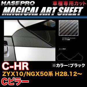 ハセプロ MS-PCT1 C-HR ZYX10/NGX50系 H28.12〜 マジカルアートシート Cピラー ブラック カーボン調シート|hotroadparts