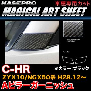ハセプロ MS-PAT6 C-HR ZYX10/NGX50系 H28.12〜 マジカルアートシート Aピラーガーニッシュ ブラック カーボン調シート|hotroadparts