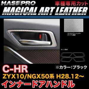 ハセプロ LC-IDHPT4 C-HR ZYX10/NGX50系 H28.12〜 マジカルアートレザー インナードアハンドル ブラック カーボン調シート|hotroadparts