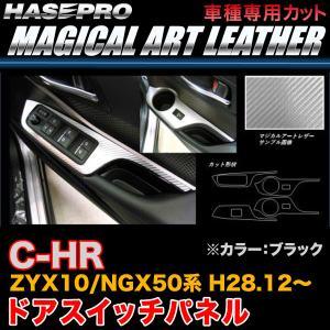 ハセプロ LC-DPT31 C-HR ZYX10/NGX50系 H28.12〜 マジカルアートレザー ドアスイッチパネル ブラック カーボン調シート|hotroadparts