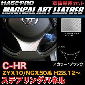 ハセプロ LC-STPT2 C-HR ZYX10/NGX50系 H28.12〜 マジカルアートレザー ステアリングパネル ブラック カーボン調シート|hotroadparts
