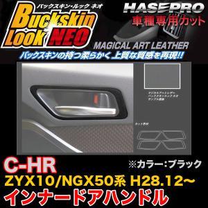 ハセプロ LCBS-IDHPT4 C-HR ZYX10/NGX50系 H28.12〜 バックスキンルックNEO インナードアハンドル ブラック マジカルアートレザー|hotroadparts
