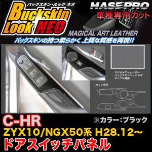 ハセプロ LCBS-DPT31 C-HR ZYX10/NGX50系 H28.12〜 バックスキンルックNEO ドアスイッチパネル ブラック マジカルアートレザー|hotroadparts