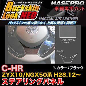 ハセプロ LCBS-STPT2 C-HR ZYX10/NGX50系 H28.12〜 バックスキンルックNEO ステアリングパネル ブラック マジカルアートレザー|hotroadparts