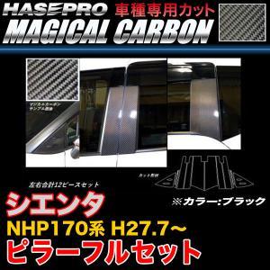 ハセプロ CPT-VF84 シエンタ NHP170系 H27.7〜 マジカルカーボン ピラーフルセット ブラック カーボンシート|hotroadparts