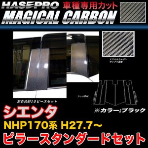 ハセプロ CPT-V84 シエンタ NHP170系 H27.7〜 マジカルカーボン ピラースタンダードセット ブラック カーボンシート|hotroadparts