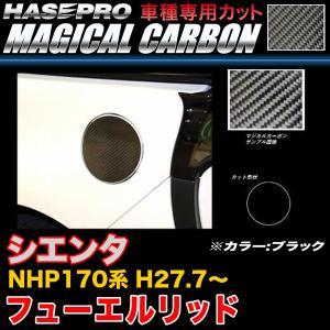 ハセプロ CFT-38 シエンタ NHP170系 H27.7〜 マジカルカーボン フューエルリッド ブラック カーボンシート|hotroadparts