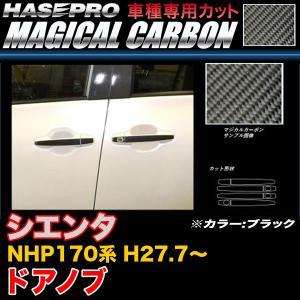 ハセプロ CDT-35 シエンタ NHP170系 H27.7〜 マジカルカーボン ドアノブ ブラック カーボンシート|hotroadparts