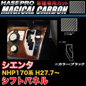 ハセプロ CSPT-29 シエンタ NHP170系 H27.7〜 マジカルカーボン シフトパネル ブラック カーボンシート|hotroadparts