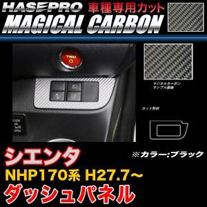 ハセプロ CDSPT-2 シエンタ NHP170系 H27.7〜 マジカルカーボン ダッシュパネル ブラック カーボンシート|hotroadparts