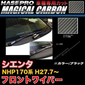 ハセプロ CFWAT-8 シエンタ NHP170系 H27.7〜 マジカルカーボン フロントワイパー ブラック カーボンシート|hotroadparts