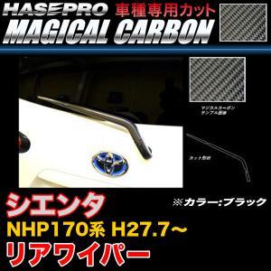 ハセプロ CRWAT-8 シエンタ NHP170系 H27.7〜 マジカルカーボン リアワイパー ブラック カーボンシート|hotroadparts
