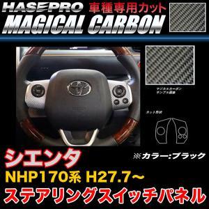 ハセプロ CSWT-7 シエンタ NHP170系 H27.7〜 マジカルカーボン ステアリングスイッチパネル ブラック カーボンシート|hotroadparts