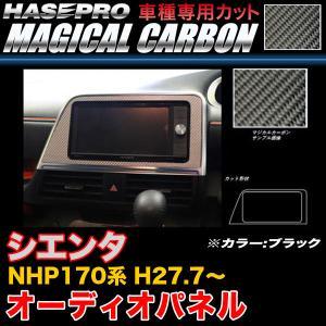 ハセプロ CAPT-7 シエンタ NHP170系 H27.7〜 マジカルカーボン オーディオパネル ブラック カーボンシート|hotroadparts