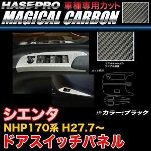 ハセプロ CDPT-30 シエンタ NHP170系 H27.7〜 マジカルカーボン ドアスイッチパネル ブラック カーボンシート|hotroadparts