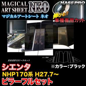 ハセプロ MSN-PT84VF シエンタ NHP170系 H27.7〜 マジカルアートシートNEO ピラーフルセット ブラック カーボン調シート|hotroadparts
