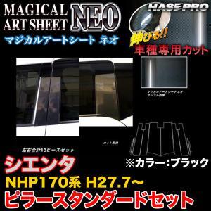 ハセプロ MSN-PT84V シエンタ NHP170系 H27.7〜 マジカルアートシートNEO ピラースタンダードセット ブラック カーボン調シート|hotroadparts
