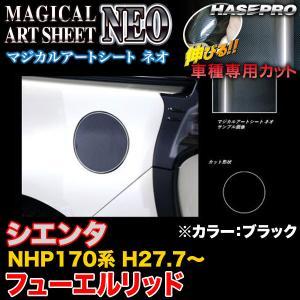 ハセプロ MSN-FT38 シエンタ NHP170系 H27.7〜 マジカルアートシートNEO フューエルリッド ブラック カーボン調シート|hotroadparts