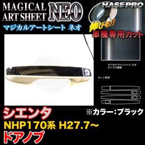ハセプロ MSN-DT35 シエンタ NHP170系 H27.7〜 マジカルアートシートNEO ドアノブ ブラック カーボン調シート|hotroadparts