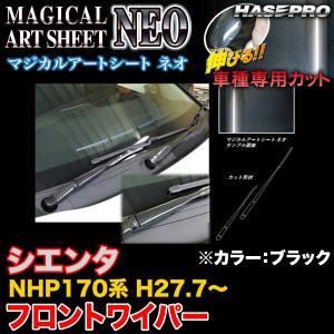 ハセプロ MSN-FWAT8 シエンタ NHP170系 H27.7〜 マジカルアートシートNEO フロントワイパー ブラック カーボン調シート|hotroadparts