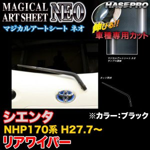 ハセプロ MSN-RWAT8 シエンタ NHP170系 H27.7〜 マジカルアートシートNEO リアワイパー ブラック カーボン調シート|hotroadparts