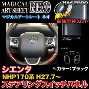 ハセプロ MSN-SWT7 シエンタ NHP170系 H27.7〜 マジカルアートシートNEO ステアリングスイッチパネル ブラック カーボン調シート|hotroadparts