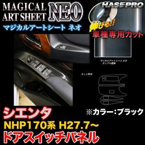 ハセプロ MSN-DPT30 シエンタ NHP170系 H27.7〜 マジカルアートシートNEO ドアスイッチパネル ブラック カーボン調シート|hotroadparts