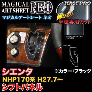 ハセプロ MSN-SPT29 シエンタ NHP170系 H27.7〜 マジカルアートシートNEO シフトパネル ブラック カーボン調シート|hotroadparts