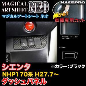 ハセプロ MSN-DSPT2 シエンタ NHP170系 H27.7〜 マジカルアートシートNEO ダッシュパネル ブラック カーボン調シート|hotroadparts