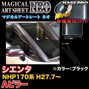 ハセプロ MSN-PAT5 シエンタ NHP170系 H27.7〜 マジカルアートシートNEO Aピラー ブラック カーボン調シート|hotroadparts