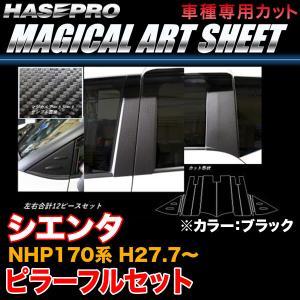 ハセプロ MS-PT84VF シエンタ NHP170系 H27.7〜 マジカルアートシート ピラーフルセット ブラック カーボン調シート|hotroadparts