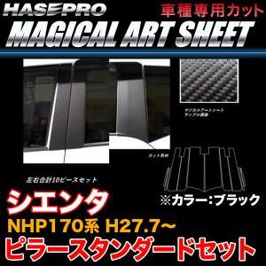 ハセプロ MS-PT84V シエンタ NHP170系 H27.7〜 マジカルアートシート ピラースタンダードセット ブラック カーボン調シート|hotroadparts