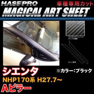 ハセプロ MS-PAT5 シエンタ NHP170系 H27.7〜 マジカルアートシート Aピラー ブラック カーボン調シート|hotroadparts