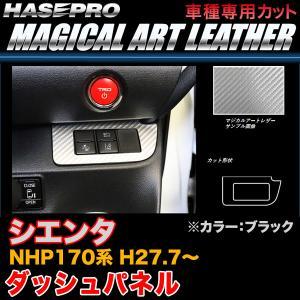 ハセプロ LC-DSPT2 シエンタ NHP170系 H27.7〜 マジカルアートレザー ダッシュパネル ブラック カーボン調シート|hotroadparts
