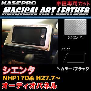 ハセプロ LC-APT7 シエンタ NHP170系 H27.7〜 マジカルアートレザー オーディオパネル ブラック カーボン調シート|hotroadparts