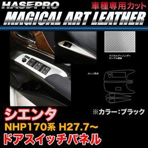 ハセプロ LC-DPT30 シエンタ NHP170系 H27.7〜 マジカルアートレザー ドアスイッチパネル ブラック カーボン調シート|hotroadparts