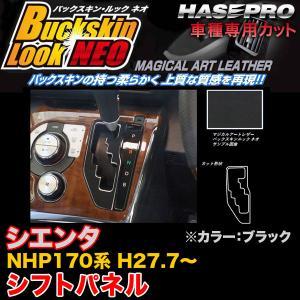 ハセプロ LCBS-SPT29 シエンタ NHP170系 H27.7〜 バックスキンルックNEO シフトパネル ブラック マジカルアートレザー|hotroadparts