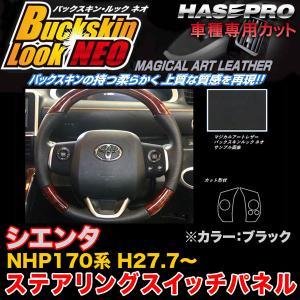 ハセプロ LCBS-SWT7 シエンタ NHP170系 H27.7〜 バックスキンルックNEO ステアリングスイッチパネル ブラック マジカルアートレザー|hotroadparts