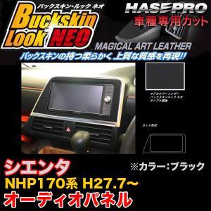 ハセプロ LCBS-APT7 シエンタ NHP170系 H27.7〜 バックスキンルックNEO オーディオパネル ブラック マジカルアートレザー|hotroadparts