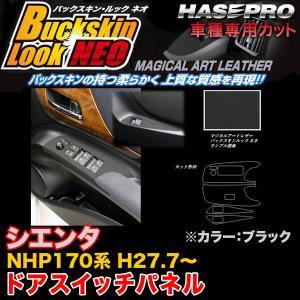 ハセプロ LCBS-DPT30 シエンタ NHP170系 H27.7〜 バックスキンルックNEO ドアスイッチパネル ブラック マジカルアートレザー|hotroadparts