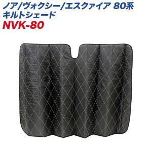 ノア ヴォクシー エスクァイア 80系 サンシェード 専用 フロント キルトシェード ZWR80系 ZRR80系 ZRR85系/大自工業 メルテック NVK-80|hotroadparts
