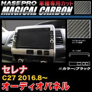 ハセプロ CAPN-3 セレナ C27 H28.8〜 マジカルカーボン オーディオパネル ブラック カーボンシート|hotroadparts