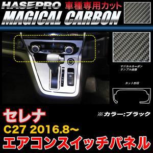ハセプロ CASPN-1 セレナ C27 H28.8〜 マジカルカーボン エアコンスイッチパネル ブラック カーボンシート|hotroadparts