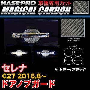 ハセプロ CDGN-26 セレナ C27 H28.8〜 マジカルカーボン ドアノブガード ブラック カーボンシート|hotroadparts