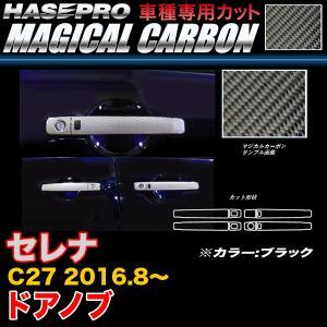 ハセプロ CDN-21 セレナ C27 H28.8〜 マジカルカーボン ドアノブ ブラック カーボンシート|hotroadparts