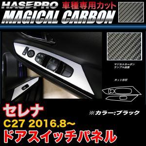 ハセプロ CDPN-18 セレナ C27 H28.8〜 マジカルカーボン ドアスイッチパネル ブラック カーボンシート|hotroadparts