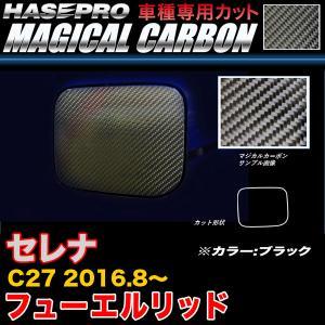 ハセプロ CFN-23 セレナ C27 H28.8〜 マジカルカーボン フューエルリッド ブラック カーボンシート|hotroadparts