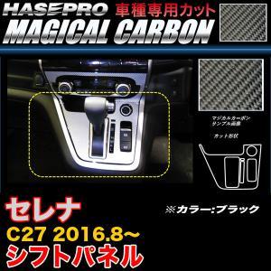 ハセプロ CSPN-11 セレナ C27 H28.8〜 マジカルカーボン シフトパネル ブラック カーボンシート|hotroadparts