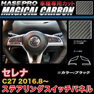 ハセプロ CSWN-5 セレナ C27 H28.8〜 マジカルカーボン ステアリングスイッチパネル ブラック カーボンシート|hotroadparts