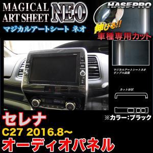 ハセプロ MSN-APN3 セレナ C27 H28.8〜 マジカルアートシートNEO オーディオパネル ブラック カーボン調シート|hotroadparts